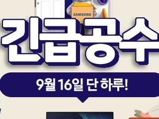 9월 16일 단 하루! 삼성 갤럭시북 프로 NT950XDY-A51A 11번가 긴급공수 진행