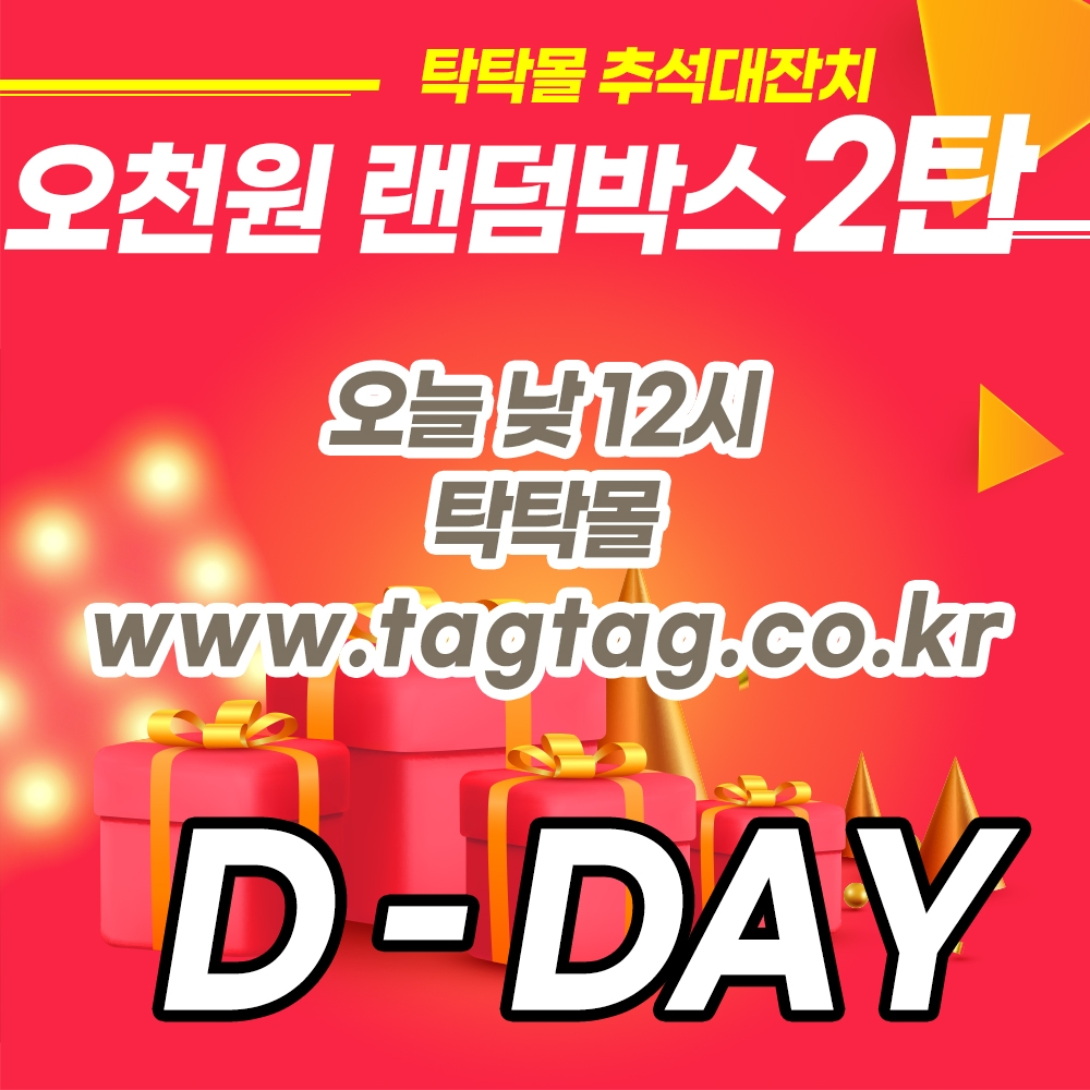 [D-Day] 그래픽카드 증정! 오늘 낮 12시, 탁탁몰 랜덤박스 2탄 진행