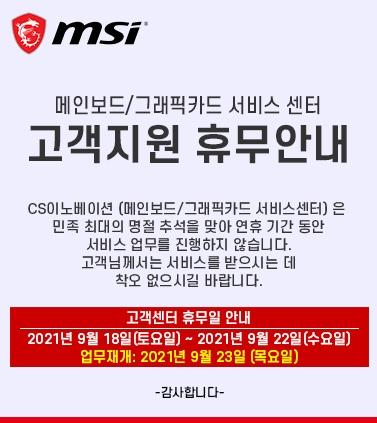 MSI 코리아 및 MSI 그래픽카드/메인보드 서비스센터 휴무 안내 (9/18~9/22)
