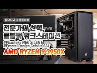 전문가의 선택, 올블랙 워크스테이션 - AMD RYZEN 9 3950X