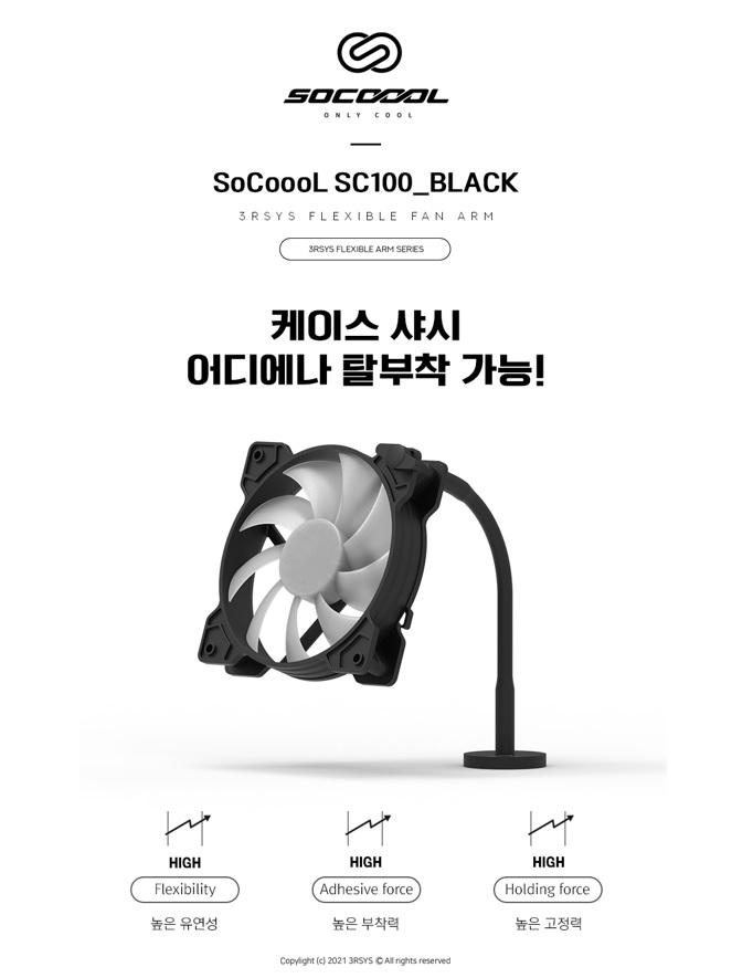 쓰리알, SPOT COOLING을 위한 팬 브라켓 Socoool SC100 출시 소식.