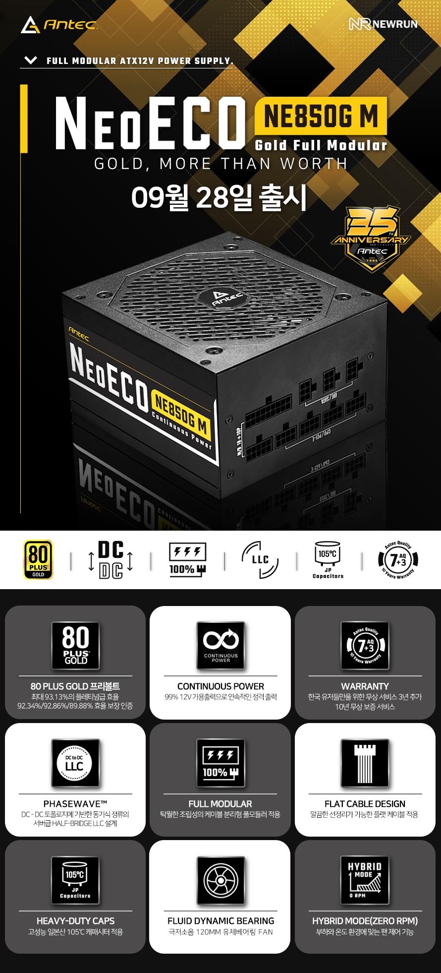 뉴런글로벌, Antec NeoECO 850W 80플러스 골드 풀모듈러 출시