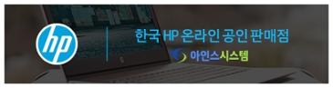 """세계 1위 PC브랜드 HP만의 신제품 """" 엘리트 드래곤플라이 """" 1KG 무게와 놀라운 성능을 갖춘 노트북 런칭 이벤트!"""