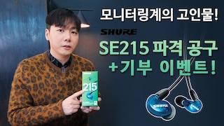 모니터링계의 고인물! Shure SE215 파격 공구 + 기부 이벤트! (BT1 + EXS 케이블)