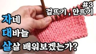 (자대살)#3 겉뜨기, 안뜨기 완벽하게  배우기 반복하며 메리야스뜨기 무늬로 연습하기  [김라희]kimrahee