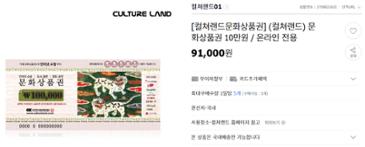 컬쳐랜드 10만원권 9%할인 특가!!!!