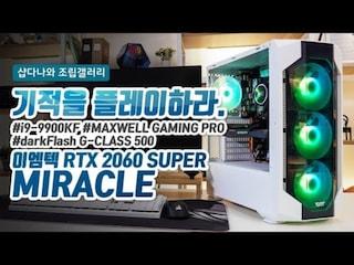 기적을 플레이하라 - 이엠텍 지포스 RTX 2060 SUPER MIRACLE