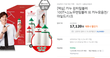 카누 미니 윈터 블렌드 + 스노우맨 텀블러 = 17,120원