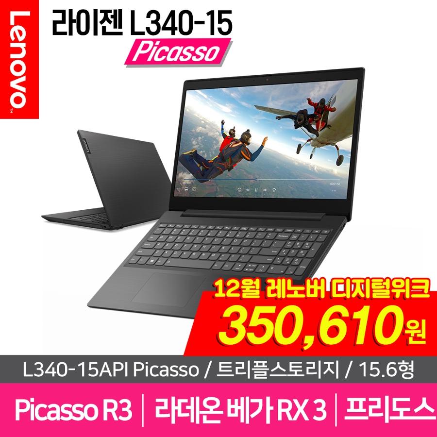 [위메프 디지털위크 33만 구매] L340-15API Picasso R3 BLACK /트리플 스토리지 가능/베가 3 외 다양한 노트북 최대 20% 할인중
