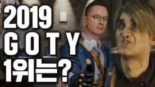 2019 GOTY 1위는?