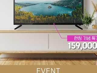 와사비망고, IPS 패널의 2021년형 32인치 TV, 'H320TA' 출시