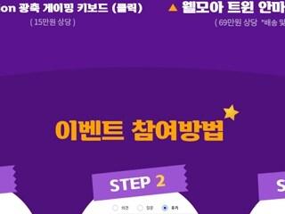제이씨현시스템㈜, GIGABYTE 제이씨현 구입 인증 이벤트 진행!