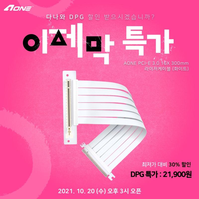 [다나와DPG특가] 내일(20일) AONE PCI-E 3.0 16X 300mm 라이저케이블