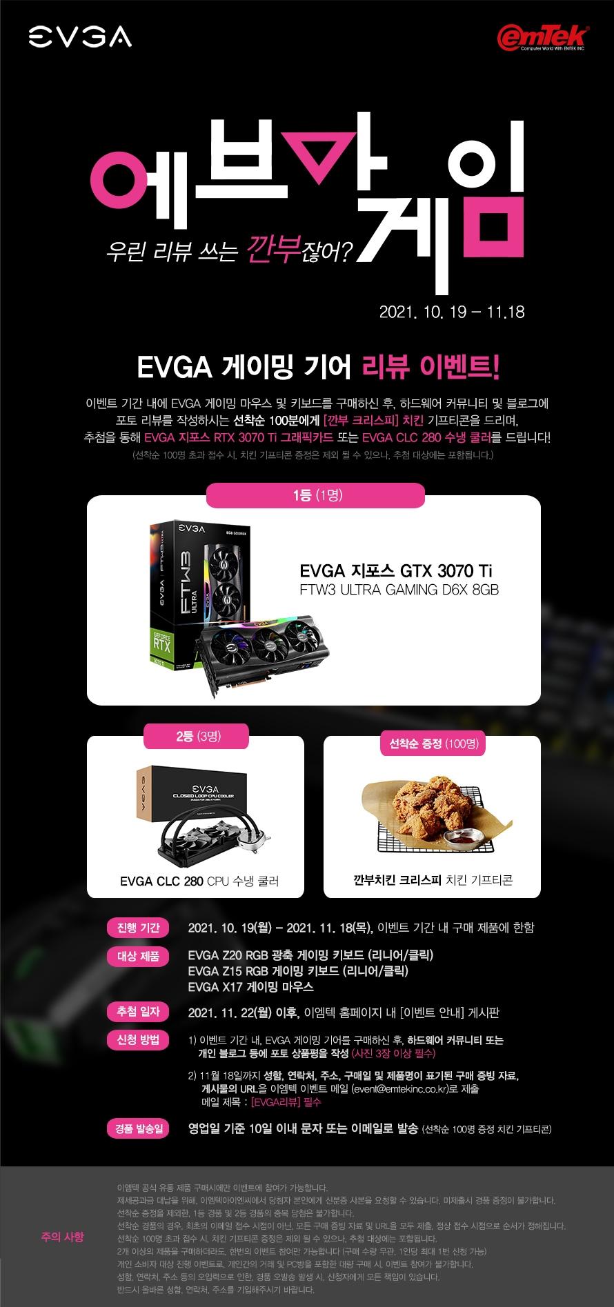 이엠텍, EVGA 게이밍 기어 리뷰 시, RTX 3070 Ti, CLC 280 추첨 증정!
