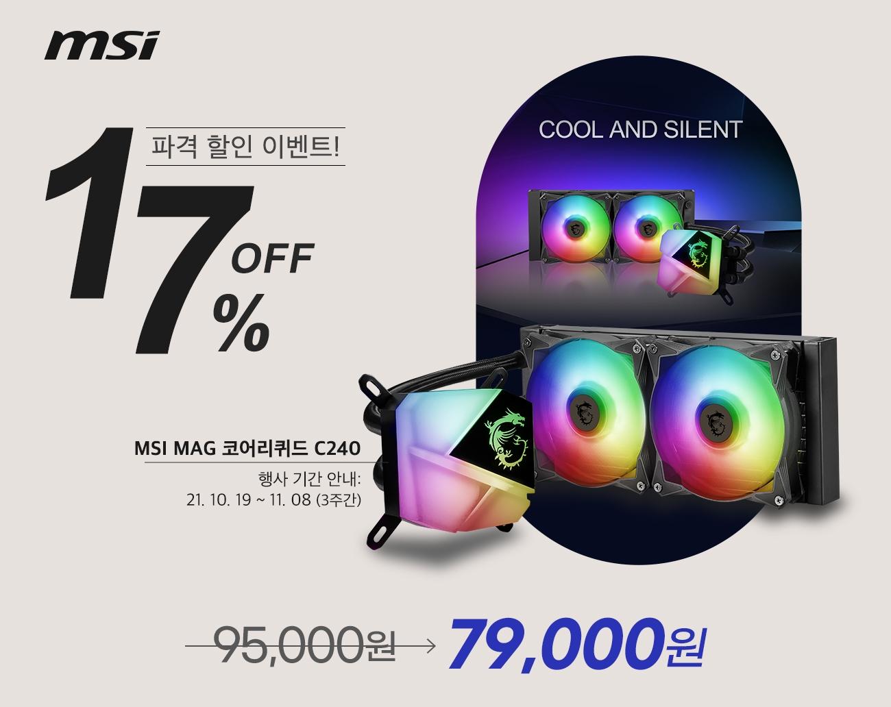 가성비 최강 저소음 쿨러! MSI 코어리퀴드 C240 17% 할인 이벤트