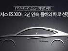 '렉서스 ES 300h', 컨슈머인사이트 소비자체험평가에서 2년 연속 '올해의 차'로 선정