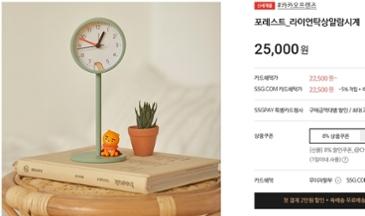 카카오 라이언 탁상 알람시계 23,000원 + 무배!