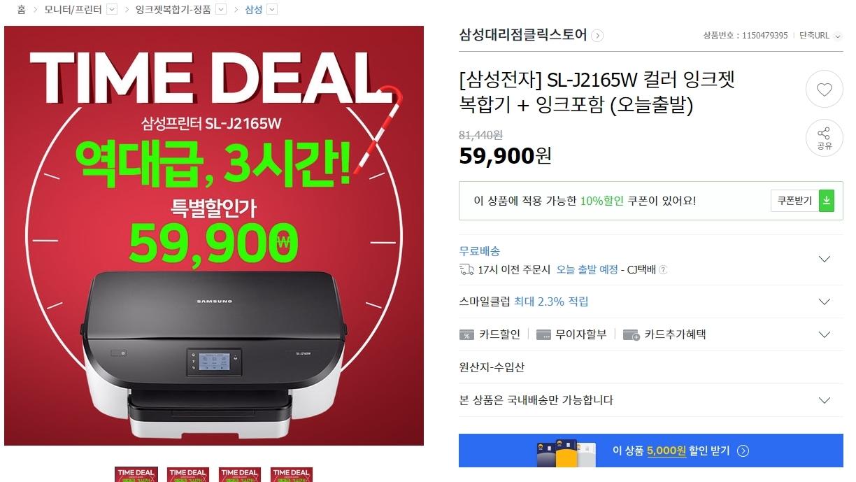 [G마켓] 삼성전자 SL-J2165W 잉크젯 복합기 59,900원 / 무료배송