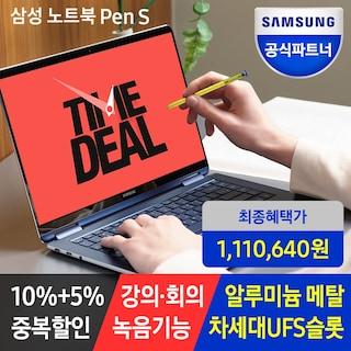 [단, 12시간/타임딜] 대학생노트북추천 삼성 Pen S NT930SBE-K38A 최종가110만원 12월5일 오늘시작!!