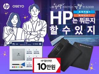 [11번가 HP노트북 올해마지막 역대급할인] HP 노트북 라이젠/인텔 고사양부터 가성비노트북 까지!