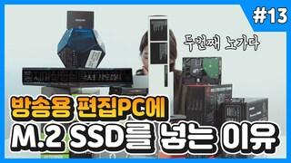 방송용PC에 M.2 SSD를 추천하는 이유 (저장장치 편) [묻지마 실험실2]