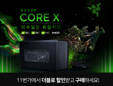 [11번가 더블할인]15%할인+40,000원 중복쿠폰 Razer Core X e-GPU 외장그래픽독
