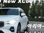 [체험기] 돈 있어도 못 사는 부분변경 볼보 XC60 결정적 한 방