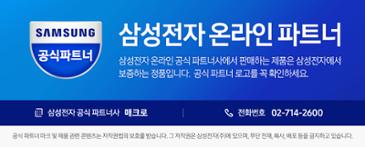 위메프 브랜드위크 삼성노트북 PEN ACTVIE NT730QAZ-A28A
