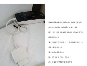 원효대사 전기장판