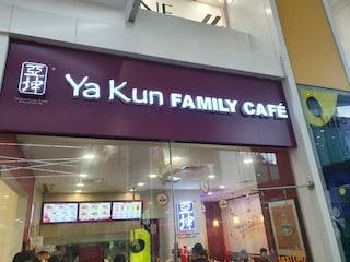 싱가포르 야쿤잼