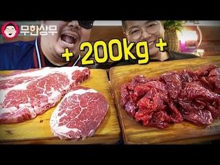 22,000원 국내산 소고기 무한리필. 무한상무#17