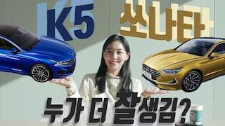 신형 'K5 vs 쏘나타' 디자인 비교...누가 누가 더 잘생겼나? (리뷰, 풀체인지, 실내, 옵션, 차이, dn8, dl3)