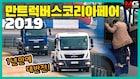 대형 트럭 타고 '살 떨리는 서킷 달리기'...만트럭이 에버랜드 서킷에 등장한 이유?!