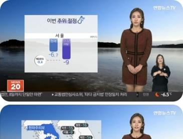 날씨 한파특보 확대.추위 절정 '서울 -9도'
