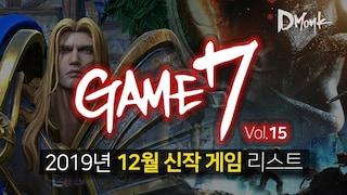 GAME 7 / 2019. 12월 신작 게임 7개, 지갑 방어 가능...그치만..