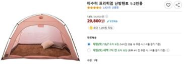 따수미 프리미엄 1~2인용 29,800원 + 무배!