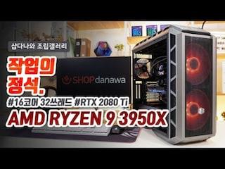 작업의 정석. - AMD RYZEN 9 3950X