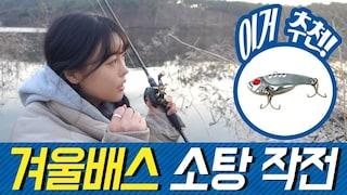겨울배스 소탕작전!!! (To catch all the winter bass) 흔치않은여자예라니