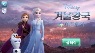 [리뷰] 렛잇고와 아아아아에 빠졌다면 '겨울왕국 어드벤처'