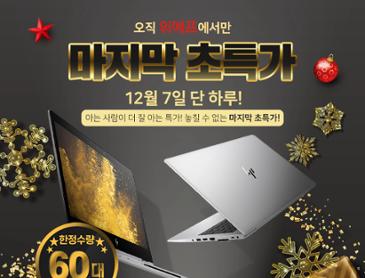[위메프 60대한정 20만원할인!] HP 엘리트북 755 G5-VEGA 라이젠 R7 노트북 순삭예감