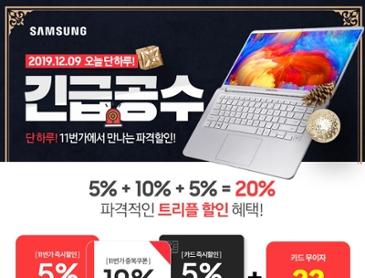 [하루 특가!] 삼성전자 노트북9 올웨이즈 NT950XBE-X716A 11번가 긴급공수!!