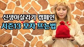 (대바늘)신생아살리기 캠페인 시즌 13 모자 뜨기 with.세이브더칠드런 [김라희]kimrahee