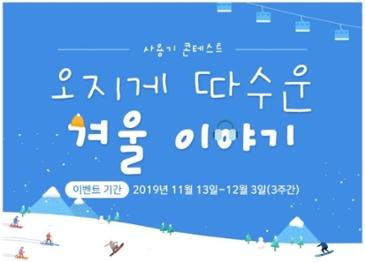 [사용기 콘테스트] 오지게 따수운 겨울 이야기 이벤트 당첨!!!