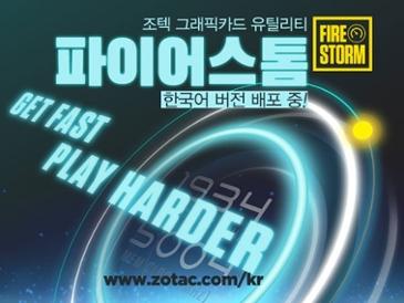 조텍, 그래픽카드 소프트웨어 파이어스톰 한국어 업데이트 배포