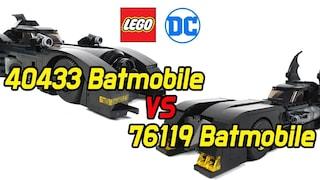 레고 40433 배트모빌 vs 76119 배트모빌(LEGO Batmobile vs Batmobile)  비교 리뷰_Comparison Review_레고매니아_LEGO Mania