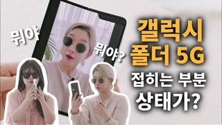갤럭시 폴드 5G 실물 공개! 국내최초 폴더블폰 자세히 보여드림!