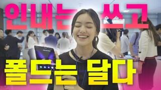 [헨즈온] 갤럭시폴드 드디어 실물영접!!!!!!!  (samsung, Galaxy Fold, 삼성, 갤럭시)