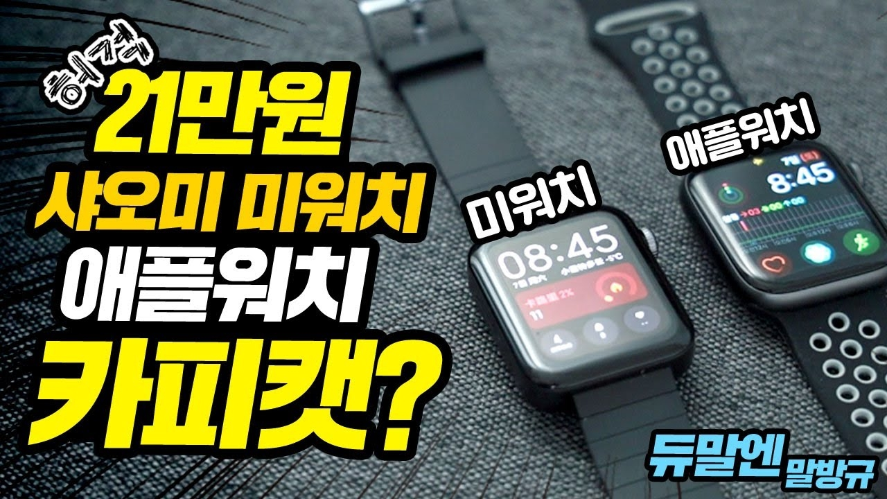 21만원 샤오미 미워치 애플워치 카피캣?! 디자인 실화냐!