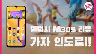 갤럭시 M30s 리뷰: 정발이 시급합니다!! [4K]