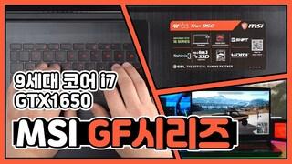 헥사코어+GTX1650조합이 90만원대! / 노트북 리뷰 MSI GF시리즈 GF63 Thin 9SCi7 [노리다]